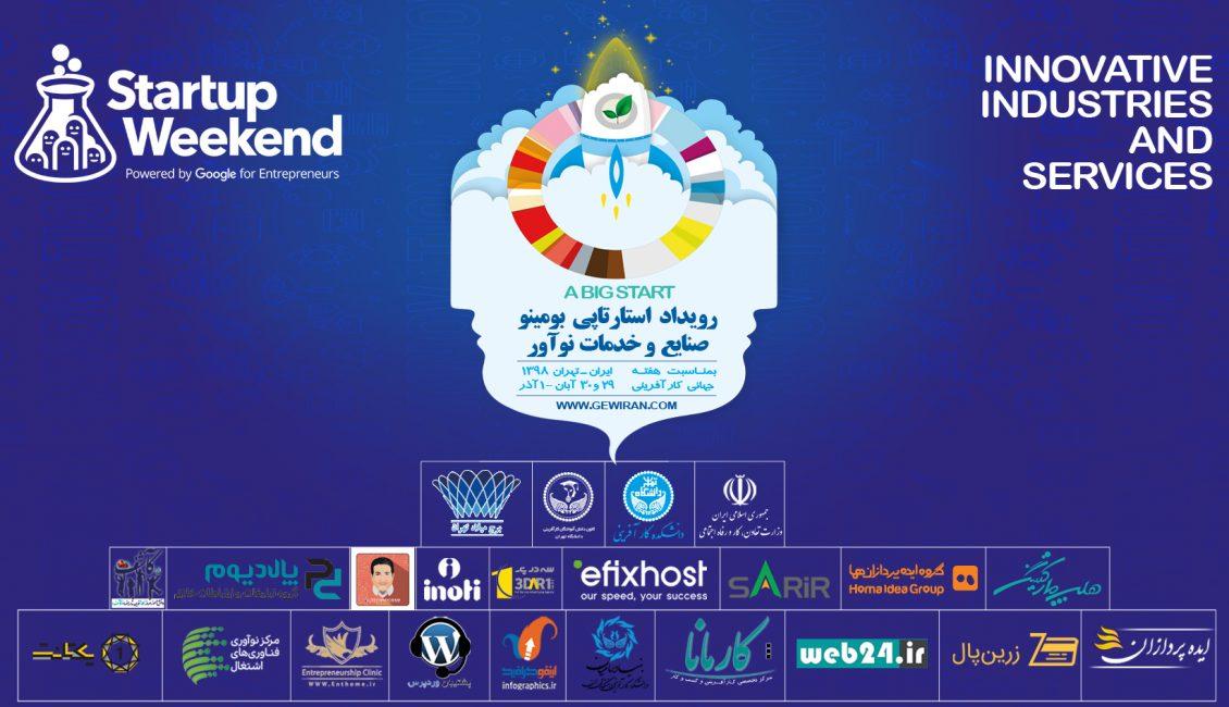 استارت اپ ویکند بومینو در هفته جهانی کارآفرینی 98 - دانشگاه تهران