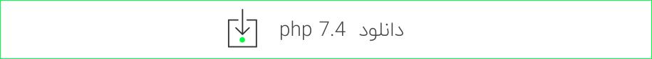دانلود php 7.4 - php7.4 download