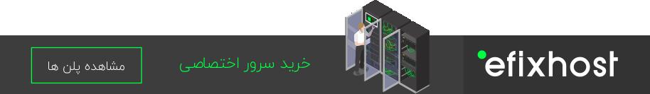 خرید سرور اختصاصی dedicated server