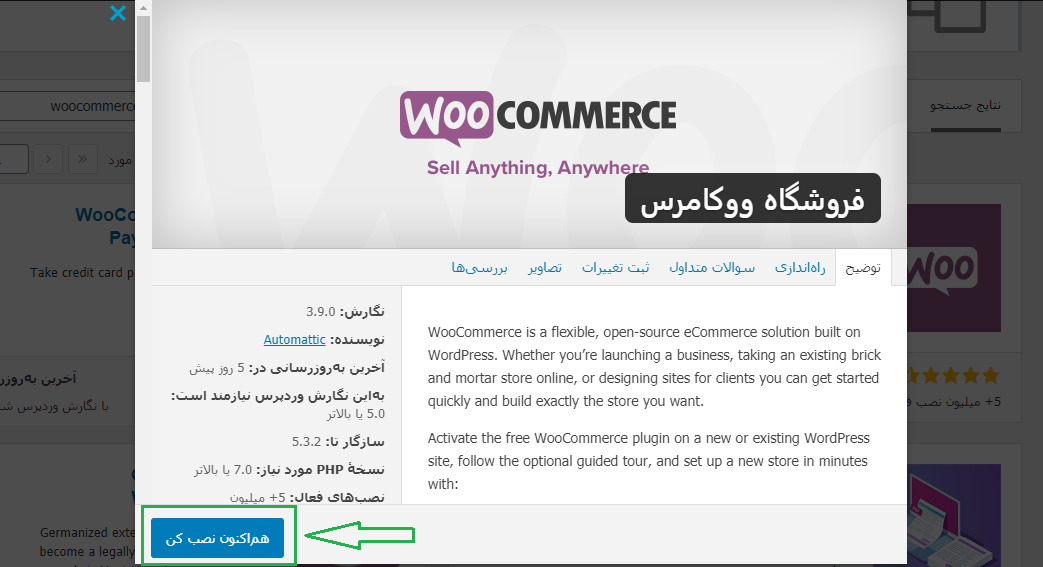 افزونه ووکامرس install woocommerce plugin