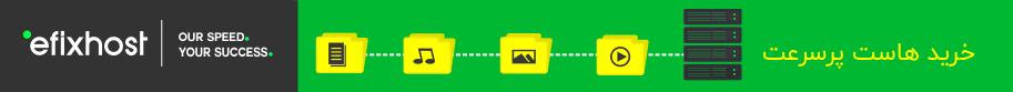 خرید-هاست-پرسرعت-افزایش-سرعت-سایت-وردپرسی