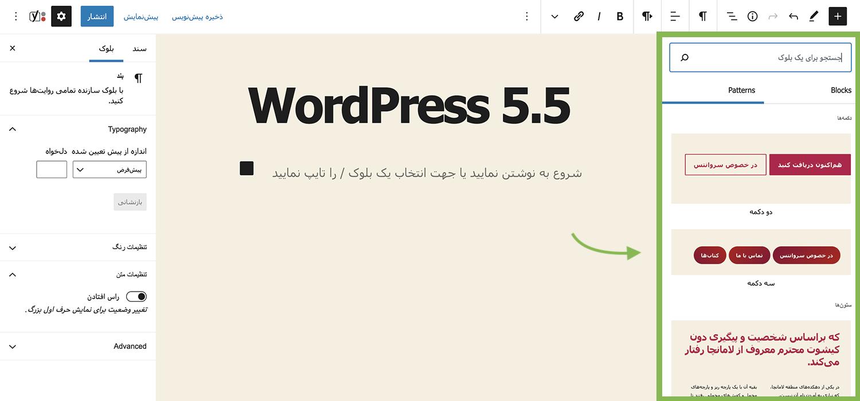 بلوک الگو در وردپرس ۵.۵ block patterns in wordpress 5.5