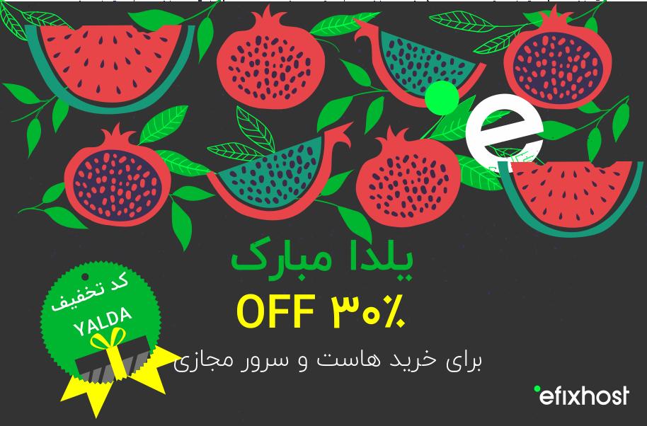 تخفیف ویژه شب یلدا خرید سرور مجازی هاست لینوکس